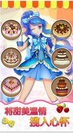 数码资源网 软件下载 手机软件 iphone|ipad → 巴啦啦小魔仙美味蛋糕