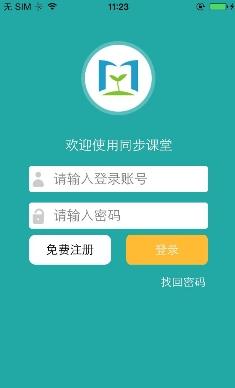 苹果慈善手机登录平台+