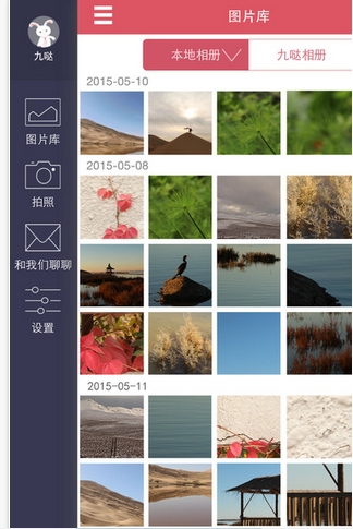 九哒苹果版(九宫格切图应用) v1.0 手机最新版