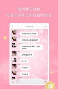 妈妈聊天赚米安卓版下载(手机社交软件) v1.8.4