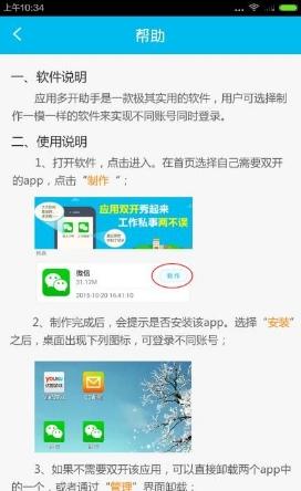 应用多开助手下载 应用多开助手iPhone版下载