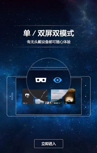 腾讯炫境vr苹果版(手机直播app) v1.0.0 官方ios版