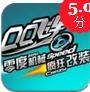 QQ飞车ipad版