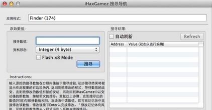 iHaxGamez Mac版