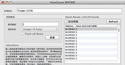 iHaxGamez Mac版介绍