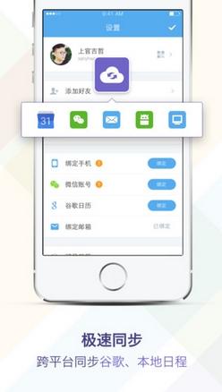 软件朝夕ios版(日历电视日历苹果)v1.5最新iphone版手机安卓3D图片