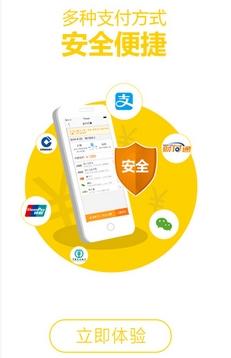 畅途网汽车票音质版下载(手机订汽车票苹果)v索尼软件手机和苹果图片