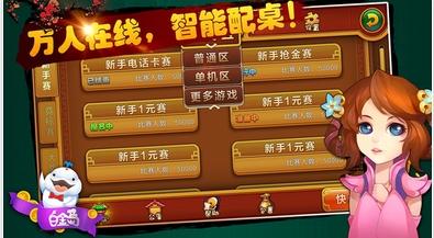 白金岛三打哈iPhone版下载 扑克游戏 v1.2.1 手机苹果版