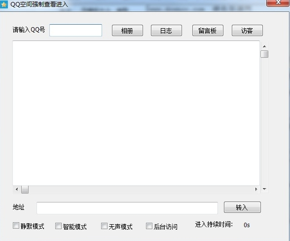 qq空间强制查看进入软件v8.6.1 官方PC版