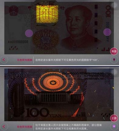 人民币新100手机app (苹果新版人民币真假介绍软件) v1.0 ios版