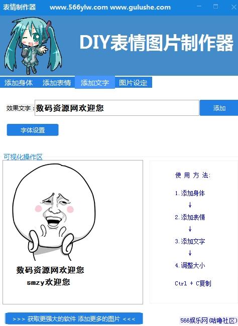 微信搞笑表情制作软件(diy表情图片制作器) v1.0 最新版图片