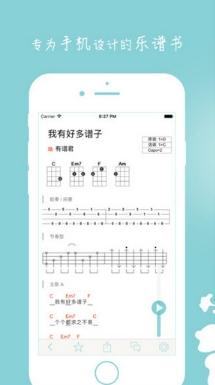 版下载 有谱么iPhone版 v1.9 苹果版 手机乐谱APP