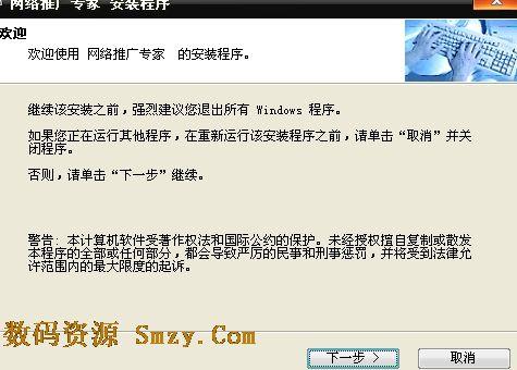 网络推广专家软件下载(网站推广工具) v2015 最