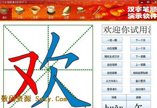 汉字笔顺演示软件下载 笔顺软件 v2.1 最新版 提供6763个简体国标汉字