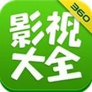 360影視大全2019安卓版(匯集所有視頻網站資源) v4.7.0 免費版
