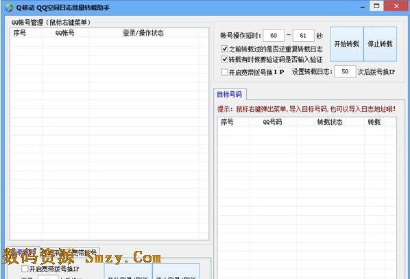 Q移动QQ空间日志批量转载助手下载 QQ空间日志转载工具 v1.0 绿色