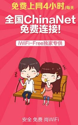 尚WiFi電腦版(手機免費WiFi上網工具) v1.2 官方版