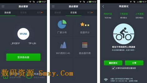 管家安卓版是一款运行在安卓手机上的手机路由管家app,拥有在线测速