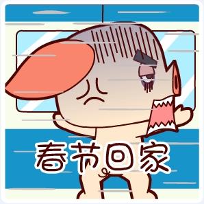 翔通春运表情下载(QQ图片表情)免费版不会动态包表情爱在了图片