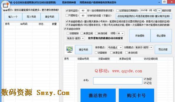 Q移动QQ空间访客提取器(QQ空间访客采集提取工具) v6.3 最新免费版