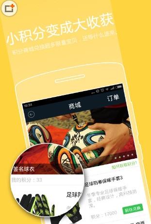 爱球迷安卓版下载(手机足球资讯阅读软件) v2.