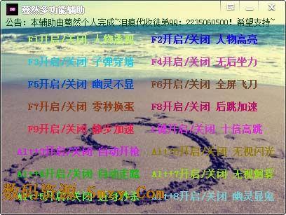 CF涛哥蜘蛛爬踏空跳工具下载(穿越火线五代踏