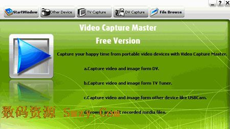 视频采集大师(video capture master) v8.2.0.28 官方免费版