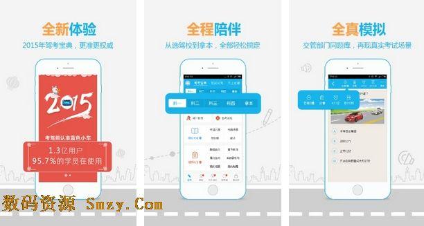 驾考宝典小车版 (安卓手机驾考宝典) v6.0.7 去广告免费版