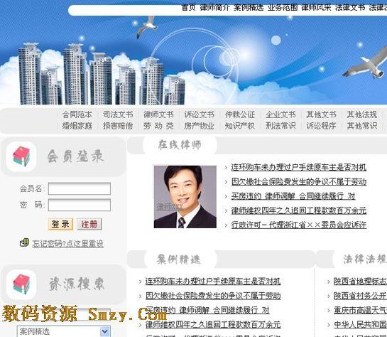 律师网站管理系统(律师事务所网站管理软件) v8.0 官方最新版