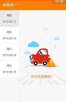 约练车安卓版下载(手机练车软件) v1.0.2 最新免
