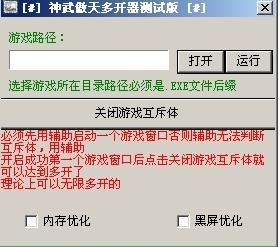 神武多开器免费版 (神武多开工具) v1.0 官方最