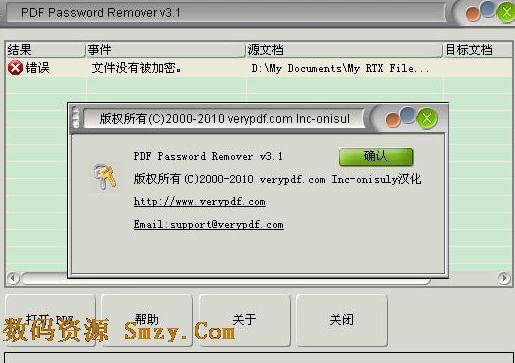 pdf password remover v3 0