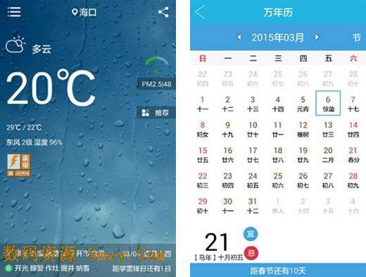 日历天气安卓版下载(手机天气预报软件)
