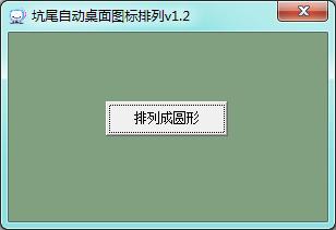 坑尾自动桌面图标排列下载 电脑桌面图标排列软件 v1.2 绿色最新版 支持一键排列