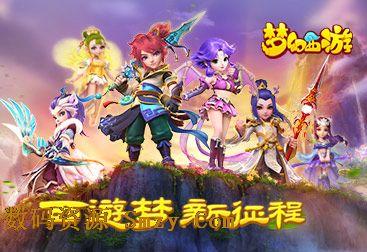 梦幻西游手机版下载 网易梦幻西游手游安卓版下载