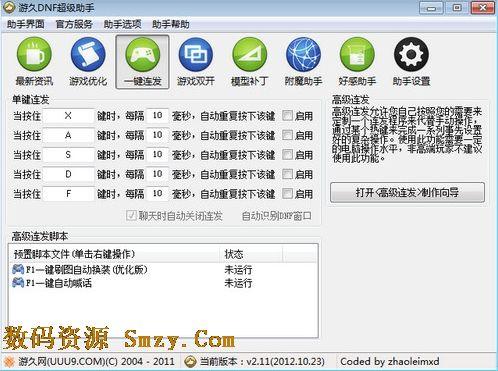 dnf卡安图恩ss软件下载(地下城与勇士辅助工具)