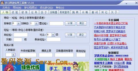 万能计算器 (电脑计算器软件) v3.1.0 官方免费版