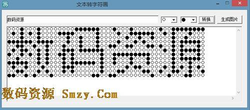 具下载 文字转字符画软件 v1.0 绿色版 编辑字符图形