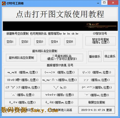 CF符号工具箱下载 穿越火线辅助 v1.0 官网免费版