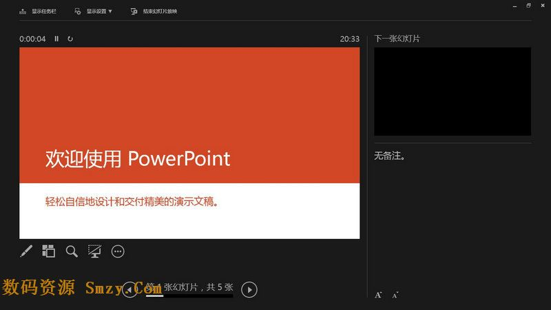 ppt2014下载 WPS PowerPoint PPT 2014下载 PPT幻灯片演示文稿 官