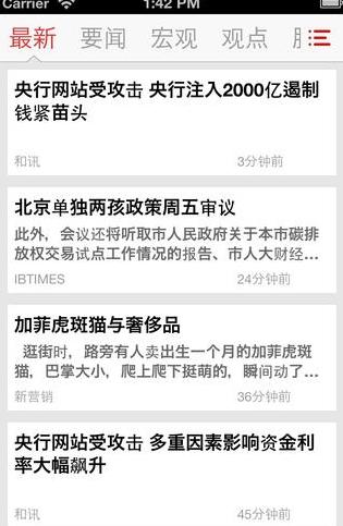 财经头条苹果版(手机财经新闻软件) v1.7 ios最新版