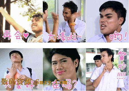 不一样的美男子泰国版qq表情包