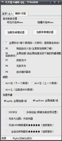 乐挂天天炫斗辅助(天天炫斗全屏秒杀辅助) v0501 最新版