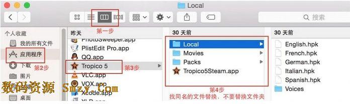 海岛大亨5 for mac1