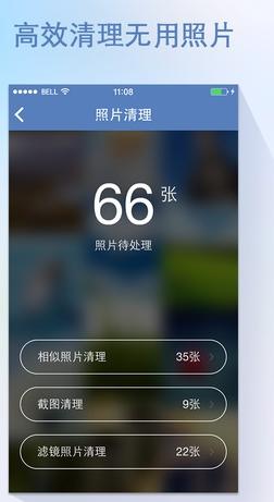 腾讯手机管家苹果版(qq手机管家) for ios v6.2 最新版图片