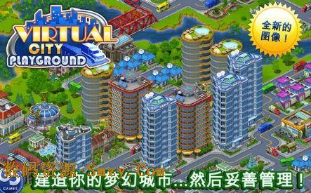 虚拟城市游乐场Mac版