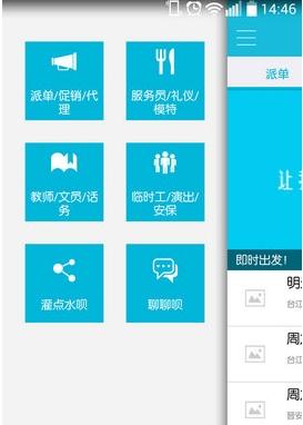兼职岛安卓版下载(手机兼职赚钱软件) v1.0.34