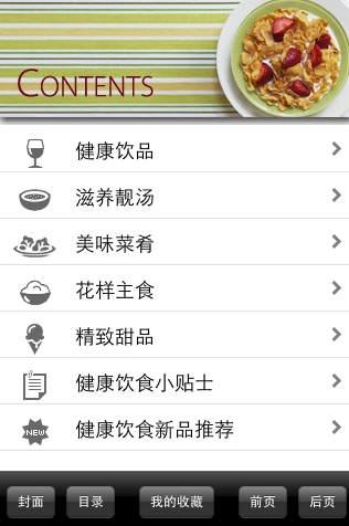 春季健康菜谱苹果版(手机菜谱软件) v1.1 免费ios版