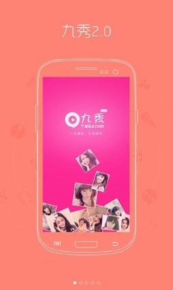 九秀美女直播安卓版下载视频直播软件