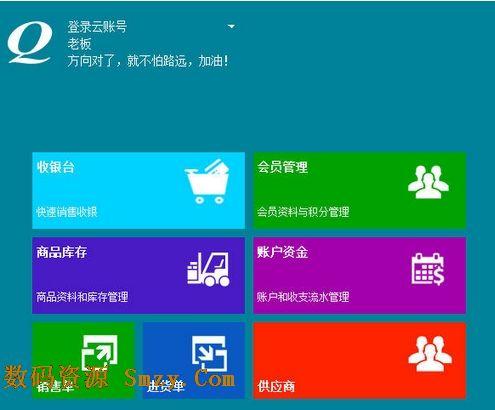 轻松记会员收银系统 (会员管理软件) v2.0.1.0 免费版 的软件界面图片